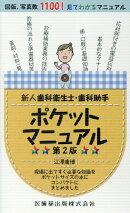 新人歯科衛生士・歯科助手ポケットマニュアル第2版