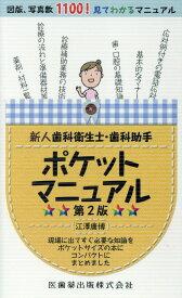 新人歯科衛生士・歯科助手ポケットマニュアル第2版 [ 江澤庸博 ]