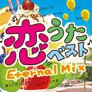 恋うたベスト 〜Eternal Mix〜