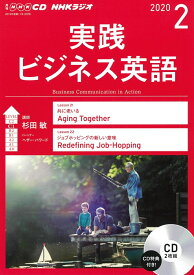 NHK CD ラジオ 実践ビジネス英語 2020年2月号
