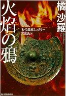 火焔の鴉 古代豪族ミステリー 賀茂氏篇