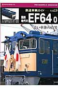国鉄時代のEF64 0