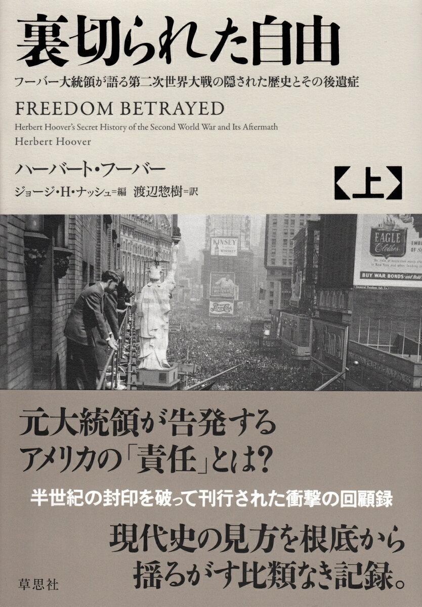 裏切られた自由 上 フーバー大統領が語る第二次世界大戦の隠された歴史とその後遺症 [ ハーバート・フーバー ]