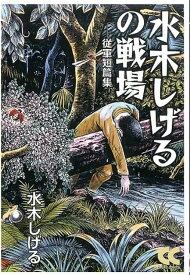 水木しげるの戦場 従軍短篇集 (中公文庫*Chuko・comics) [ 水木しげる ]