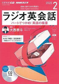 NHK CD ラジオ ラジオ英会話 2020年2月号