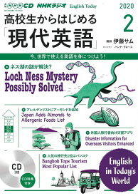 NHK CD ラジオ 高校生からはじめる「現代英語」 2020年2月号