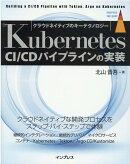 Kubernetes CI/CDパイプラインの実装