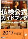 4級仏検公式ガイドブック傾向と対策+実施問題(2017年度版) CD付 (実用フランス語技能検定試験) [ フランス語教育振興協会 ]