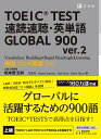 TOEIC(R) TEST 速読速聴・英単語 GLOBAL 900 ver.2 [ 松本 茂 ]