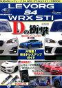 LEVORG S4 WRX STI Dの衝撃 SUBARU レヴォーグ S4 WRX STIのカ (CARTOP MOOK AUTO STYLE vol.8)