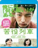 苦役列車【Blu-ray】