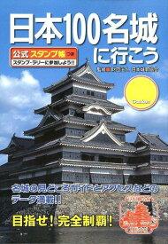日本100名城に行こう [ 中城正堯 ]