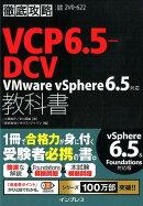 徹底攻略VCP6.5-DCV教科書