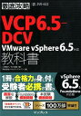 徹底攻略VCP6.5-DCV教科書 VMware vSphere6.5対応 [ 二岡祐介 ]
