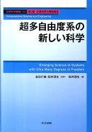計算科学講座(第10巻(第3部 計算科学の横)