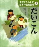おもしろふしぎ日本の伝統食材(3)