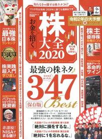 株大全(2020) 最強の株ネタ347 (100%ムックシリーズ MONOQLO特別編集)
