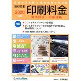 積算資料印刷料金(2020年版)