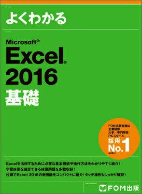 よくわかるMicrosoft Excel 2016基礎 [ 富士通エフ・オー・エム ]