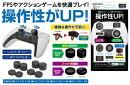 PS5コントローラ用アタッチメント『エクストラパッド5』