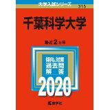 千葉科学大学(2020) (大学入試シリーズ)