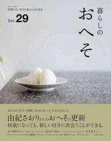 暮らしのおへそ Vol.29 (私のカントリー別冊) [ 主婦と生活社 ]