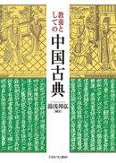 教養としての中国古典
