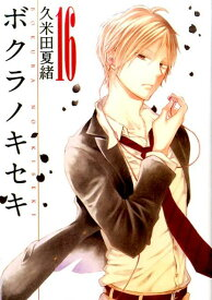ボクラノキセキ(16) (IDコミックス ZERO-SUMコミックス) [ 久米田夏緒 ]