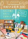 mizutama大好き文房具100 わたしが選ぶかわいい文房具たち [ mizutama ]