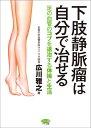 下肢静脈瘤は自分で治せる 足の血管のコブを退治する体操と生活 (ビタミン文庫) [ 広川雅之 ]