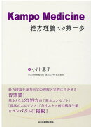 Kampo Medicine