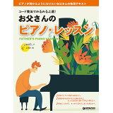 お父さんのピアノ・レッスン