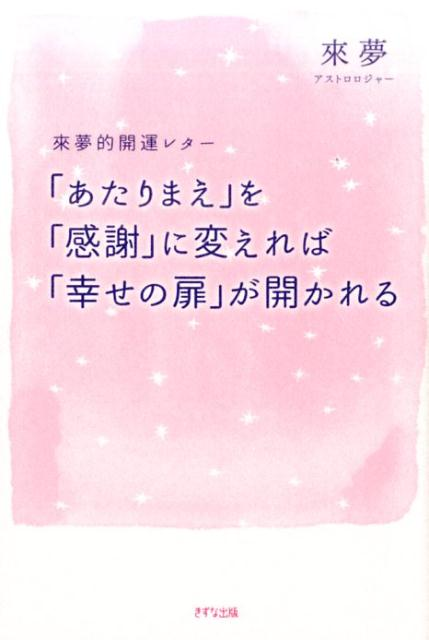 「あたりまえ」を「感謝」に変えれば「幸せの扉」が開かれる 來夢的開運レター [ 來夢 ]