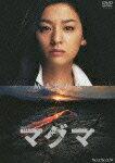連続ドラマW マグマ DVD-BOX [ 尾野真千子 ]