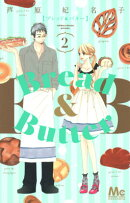 Bread & Butter(2)