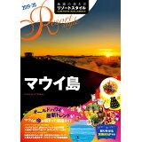 地球の歩き方リゾートスタイル(R03(2019-20))改訂第2版 マウイ島