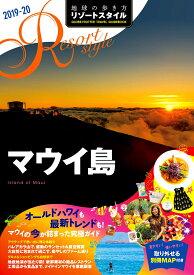 R03 地球の歩き方 リゾートスタイル マウイ島 2019〜2020 [ 地球の歩き方編集室 ]