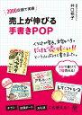 売上が伸びる手書きPOP 2000店舗で実績 [ 井口裕子 ]