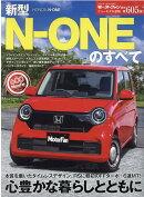 新型N-ONEのすべて