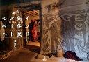 インド先住民アートの村へ [ 蔵前仁一 ]