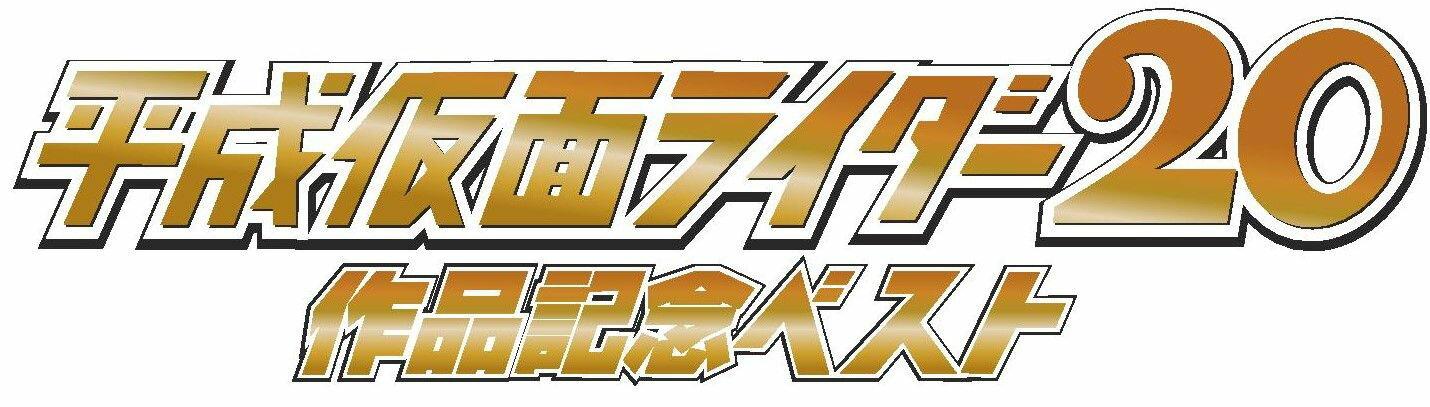 平成仮面ライダー20作品記念ベスト (3CD) [ (V.A.) ]