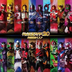 平成仮面ライダー20作品記念ベスト (3CD)