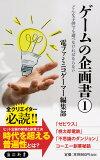 ゲームの企画書(1) (角川新書)