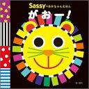 Sassyのあかちゃんえほん がおー! [ Sassy/DADWAY ]
