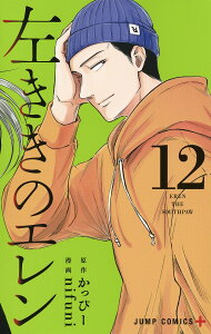 左ききのエレン 12 (ジャンプコミックス) [ nifuni ]