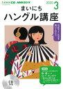 NHK CD ラジオ まいにちハングル講座 2020年3月号