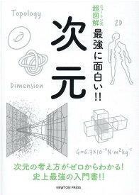 ニュートン式 超図解 最強に面白い!! 次元