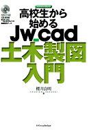 高校生から始めるJw_cad土木製図入門
