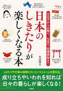 日本のしきたりが楽しくなる本