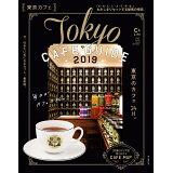 東京カフェ(2019) 東京のカフェ24H。 (ASAHI ORIGINAL C&Lifeシリーズ)